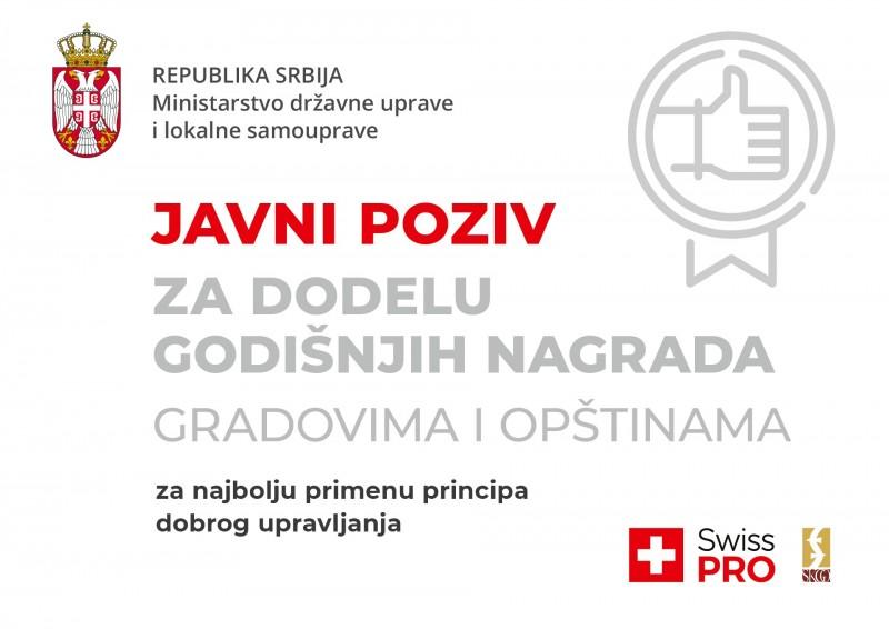 Објављен позив за годишњу награду за примену принципа доброг управљања